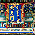 Chinese Decor In The Summer Palace by John Shaw