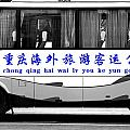 Chongqing Bus by Valentino Visentini