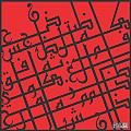 City 4 by Riad Ghosheh