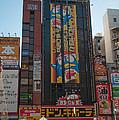 Downtown Chiyoda by Jill Mitchell