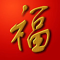Good Luck Chinese Calligraphy Gold On Red Background by David Gn