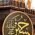 Hagia Sophia Interior 08 by Rick Piper Photography