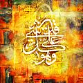 Islamic Calligraphy 015 by Catf