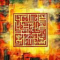 Islamic Calligraphy 016 by Catf