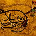 Islamic Calligraphy 018 by Catf
