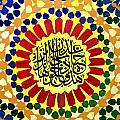 Islamic Calligraphy 019 by Catf