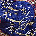 Islamic Silk Wall Hanging Carpet Rug Blue Gold Holy Quran Arabic by Persian Art