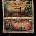 Japanese Currency From World War II by Diane Strain