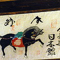 Japanese Horse Calligraphy Painting 02 by Feile Case
