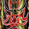 Kabuki Two by Hiroko Sakai
