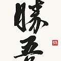 Masakatsu Agatsu In Gyosho by Nadja Van Ghelue