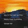 Modeh Ani Prayer With Sunrise by Linda Feinberg