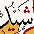Names Of Allah by Catf