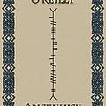O'reilly Written In Ogham by Ireland Calling