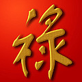 Prosperity Chinese Calligraphy Gold On Red Background by David Gn
