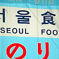 Seoul Food by Jean Hall