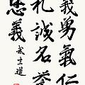 Seven Virtues Of Bushido In Semi-cursive Style  by Nadja Van Ghelue