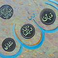 Surah Rahman In Pastels by Nadeem Farooq