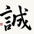The Kanji Makoto Or Truthfulness Brushed In Regular Script Of Japanese Calligraphy by Nadja Van Ghelue