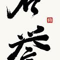 The Kanji Meiyo Or Honor  In Gyosho by Nadja Van Ghelue