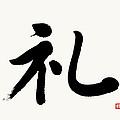The Kanji Rei Or Politeness In Gyosho by Nadja Van Ghelue