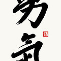 The Kanji Yuuki Or Courage In Gyosho by Nadja Van Ghelue