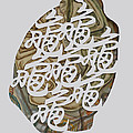Turtle Shell's Inscription by Ousama Lazkani