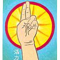 Vitality Mudra Mandala by Carrie MaKenna
