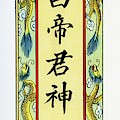 Wen-chang Name-tablet by Sheila Terry