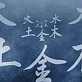 Wu Xing by Dan Sproul