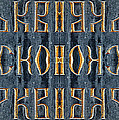 Abstract Of Cyrillic Letters  by Robert Ullmann