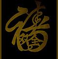 Fu Shou Shuan Ch'uan by One Rude Dawg Orcutt