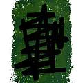 Green Stroke by Sid Wellman