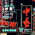 R.semeniuk Kowloon Traffic, At Night by Ron Watts