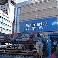 Walmart In China by Alfred Ng