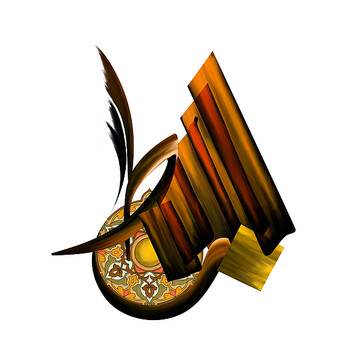 99 names of Allah Calligraphy Collection