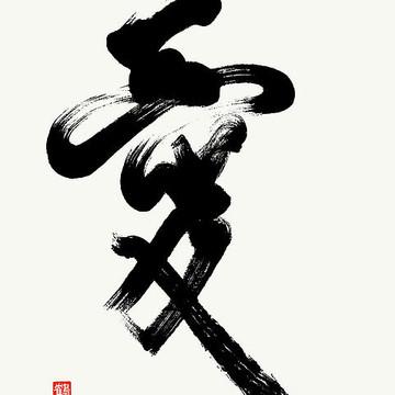 Artistic Kanji