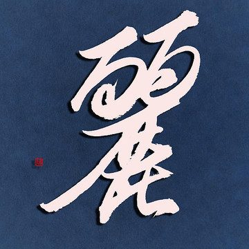 Japanese & Chinese calligraphy art Collection