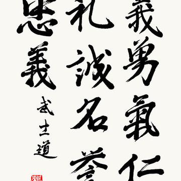 Martial Arts - Bushido