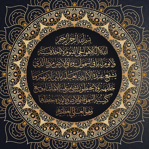 Ayat Kursi Quranic Islamic Wall Art,
