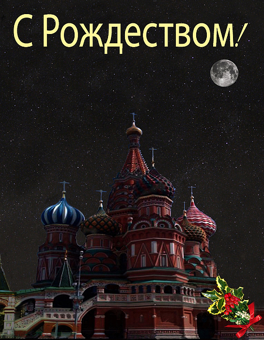 Moscow Russian Merry Christmas Greeting Card for Sale by Eric Kempson