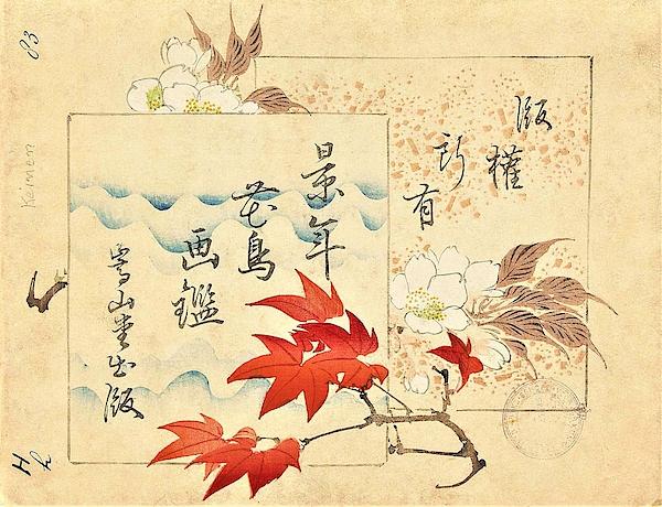Imao Keinen - Top Quality Art - Keinen Kachoshokan
