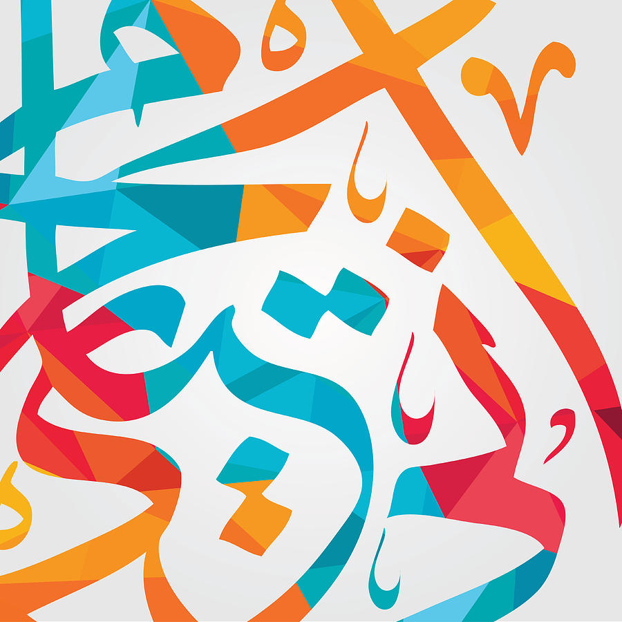 Abstract Islamic Calligraphy Wall Art Modern Islamic Decor ...