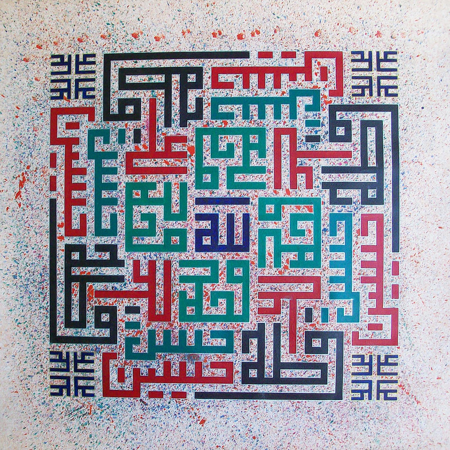 Calligraphy Pyrography - Islamic Arts Calligraphy by Jamal Muhsin