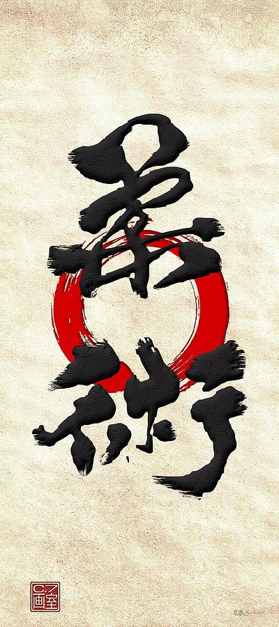 Jujutsu Photograph - Japanese Kanji Calligraphy - Jujutsu 1 by Serge Averbukh