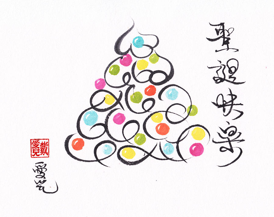 Merry Christmas Painting - Merry Christmas by Oiyee At Oystudio