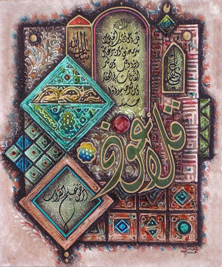Islamic Art Painting by Ahmad Azzubaidi