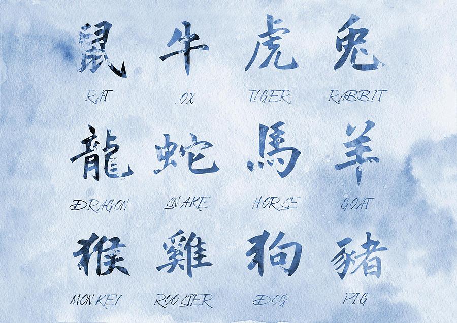 Zodiac Symbols Chinese Zodiac Signs Digital Art By Erzebet S