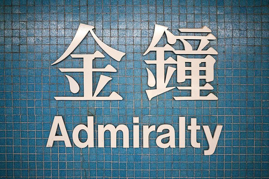 Admiralty by Osvaldo Hamer