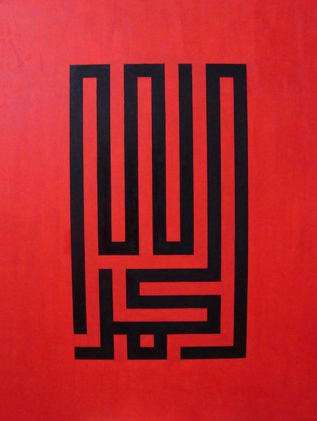Alhamdo Lillah Painting by Jamal Husain